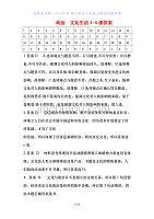 安徽省合肥一六八中学-高二政治月线上测试试题答案
