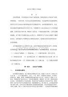 2020年(營銷策劃)宗申太子摩托上市策劃