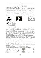 河南省中考物理試題及答案word版精編版