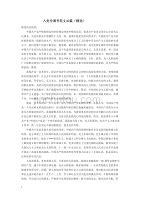 精選入黨申請書范文40篇(精選)教學講義