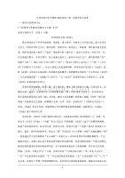 江西省重點中學盟校2020屆高三下學期第一次聯考試題 語文 Word版含答案