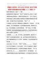 安徽省六安市第一中学高一语文下学期延期开学期间辅导作业专题卷二基础11