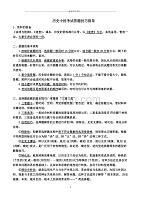 河南省歷史中招考試答題技巧指導精編版