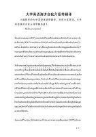 大學英語演講自我介紹附帶翻譯