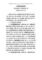 分管民政副縣長開展姜文國文案警示教育個人對照檢查材料