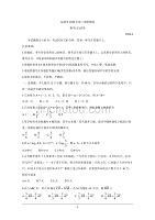 山西省運城市2020屆高三調研測試(第一次模擬) 數學(文) Word版含答案