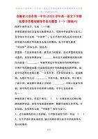 安徽省六安市第一中学高一语文下学期延期开学期间辅导作业专题卷一基础6