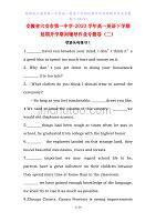 安徽省六安市第一中学高一英语下学期延期开学期间辅导作业专题卷二