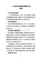 《上海市食品摊贩经营管理办法(草案)》