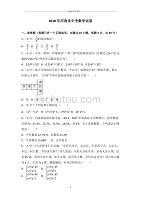河南省中考數學試卷及答案解析(word版)精編版