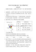 陜西省西安中學2020屆高三第六次模擬考試政治試題+答案