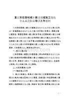 重庆市住房和城乡建设领域施工现场专业人员职业培训工作细则