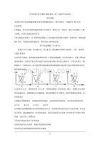 江西省重點中學盟校2020屆高三下學期第一次聯考試題 政治 Word版含答案