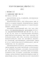 陜西省西安中學2020屆高三第六次模擬考試語文試題+答案