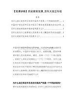 【党课讲稿】四史教育党课_百年大党正年轻
