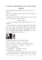 江西省重點中學盟校2020屆高三下學期第一次聯考試題 地理 Word版含答