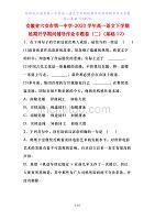 安徽省六安市第一中学高一语文下学期延期开学期间辅导作业专题卷二基础1
