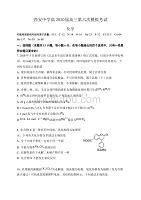 陜西省西安中學2020屆高三第六次模擬考試化學試題+答案