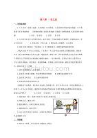 甘肅省瓜州縣第二中學八年級政治上冊 第八課 一念之差同步測試(無答案) 教科版(通用)