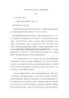 山西省实验中学2020届高三上学期质量检测语文(word含答案)
