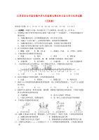 江蘇省東臺市富安鎮中學九年級化學第七周雙休日自主學習試題(無答案)