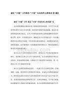 """做好""""六穩""""工作落實""""六保""""任務黨員心得體會【5篇】"""