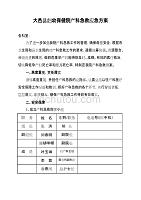 大邑县妇幼保健院产科急救应急方案