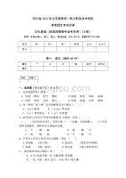 高職考試 旅游管理試卷A.doc