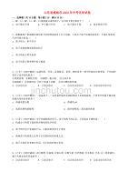 山東省威海市2020年中考化學真題試題(含答案)