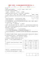 江蘇省東臺市頭灶鎮中學九年級化學上冊 5 課題2 化學是一門以實驗為基礎的科學同步課時作業(2)(無答案) 新人教版
