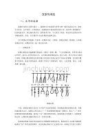 汉字与书法的关系