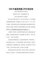 2020年基層黨建工作計劃總結