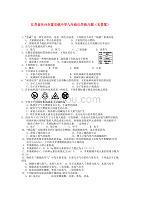 江蘇省東臺市富安鎮中學九年級化學練習題(無答案)