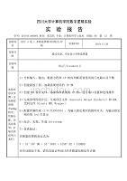 四川大学数字逻辑实验报告5