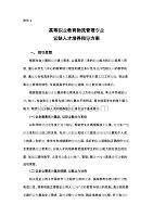 高等職業教育物流管理專業.doc