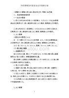 華僑博物館開館活動安全保障方案