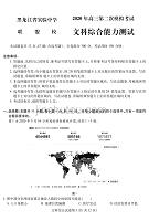 黑龙江省实验中学联盟校2020届高三下学期第二次模拟文科综合试题