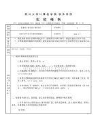 四川大学汇编程序设计第一次实验报告
