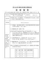 四川大学数字逻辑实验报告3