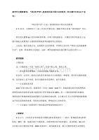 """2020年高考作文最新素材:""""两会好声音--抗疫胜利是中国文化的胜利(附王毅外长的24个金句)"""