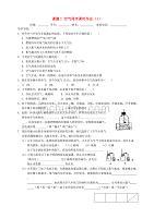 江蘇省東臺市頭灶鎮中學九年級化學上冊 9 課題1 空氣同步課時作業(1)(無答案) 新人教版