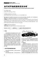 探讨自行式平地机前轮定位分析[筑路施工机械化]