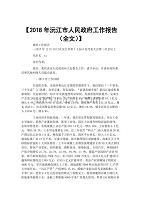 【2018年沅江市人民政府工作報告(全文)】