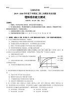 遼寧省遼南協作校2019-2020學年度下學期高三第二次模擬考試理科綜合試卷帶答案