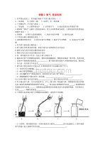 九年級化學上冊 課題2 氧氣基礎檢測(無答案) 新人教版