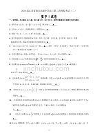 2020屆江蘇省海安高級中學高三第二次模擬考試數學(理)試題(word版)