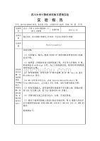 四川大学数字逻辑实验报告7