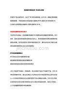 2020年中国共产党建党99周年PPT模板下载(word档讲稿)