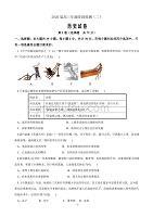 2020屆江蘇省海安高級中學高三第二次模擬考試歷史試題(word版)