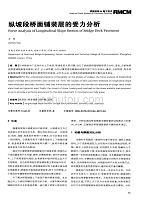 探讨纵坡段桥面铺装层的受力分析[筑路施工机械化]
